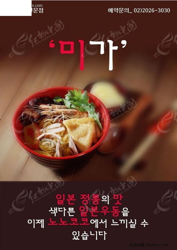 海鲜面馆美食海报 海报设计