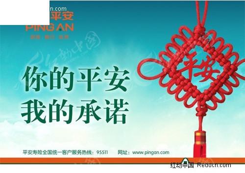 中国平安宣传海报
