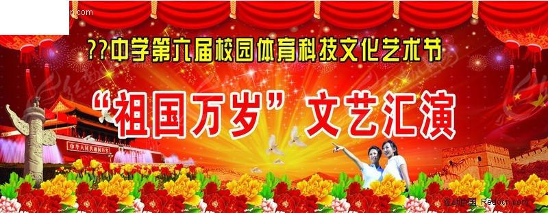学校文艺汇演舞台背景PSD免费下载 展板户外素材图片