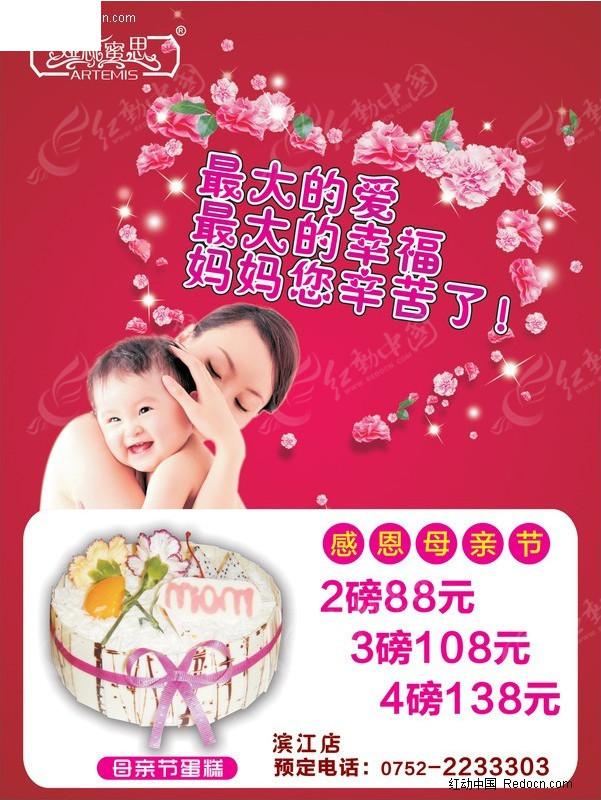 母亲节展架_海报设计_红动手机版