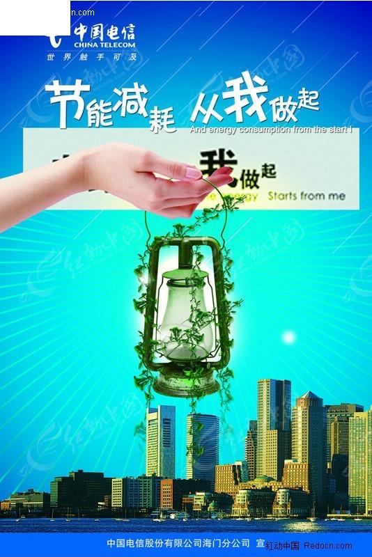 手 托起 手势 手臂 油灯 树叶 枝叶 光芒四射 城市建筑远景 公益广告图片