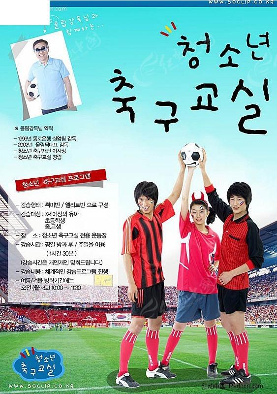 韩国体育俱乐部海报