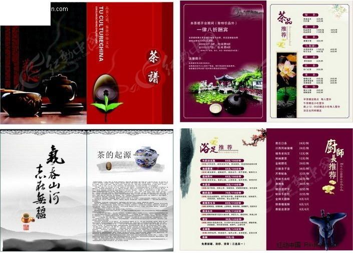 茶楼茶谱宣传册矢量图