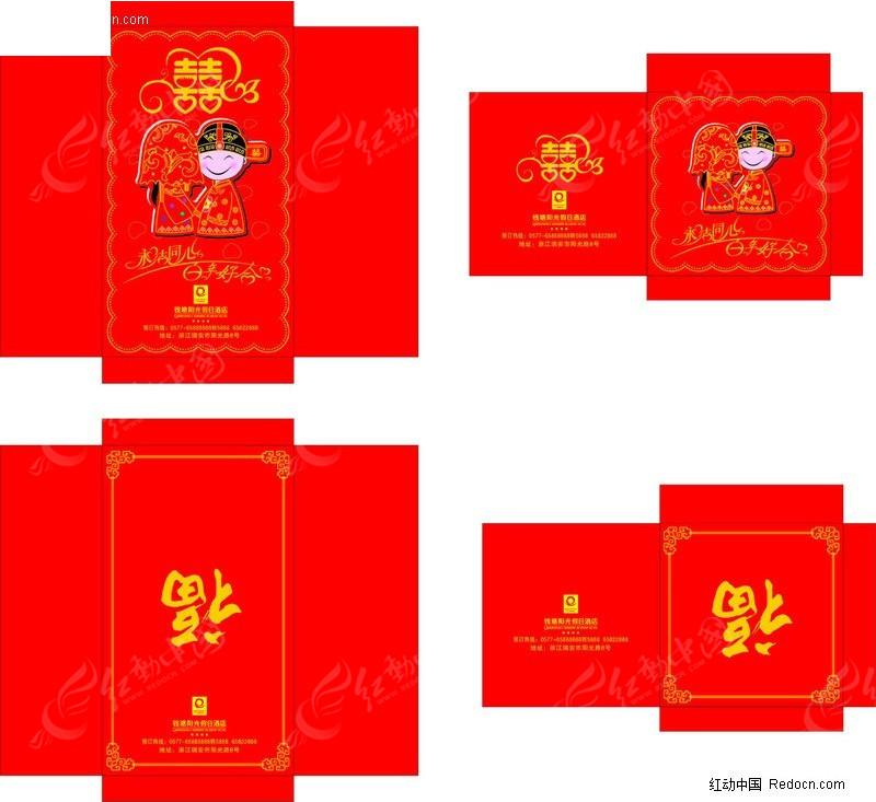 红包 结婚红包 通用红包ai素材免费下载_红动网