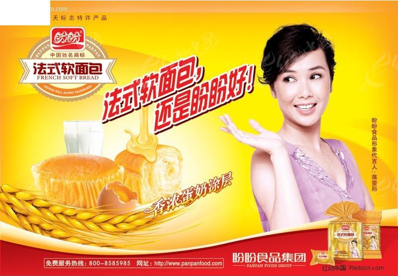 盼盼软面包食品海报-PSD广告设计模板下载(编