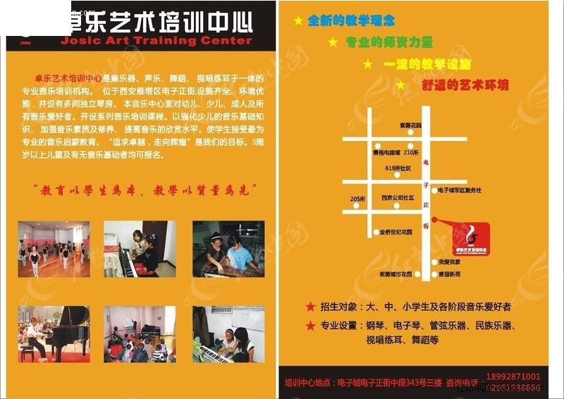 卓乐艺术培训中心宣传单图片