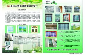门窗广告设计模版