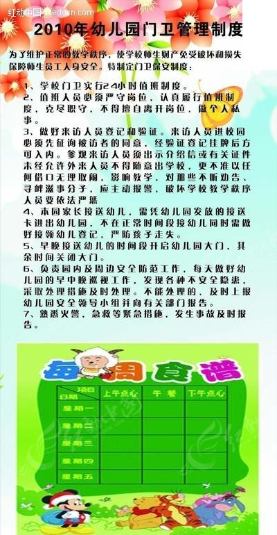 2010年幼儿园门卫管理制度