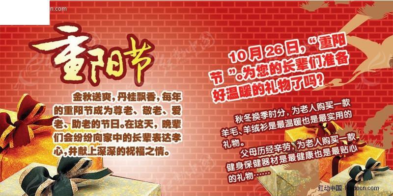 重阳节促销活动海报