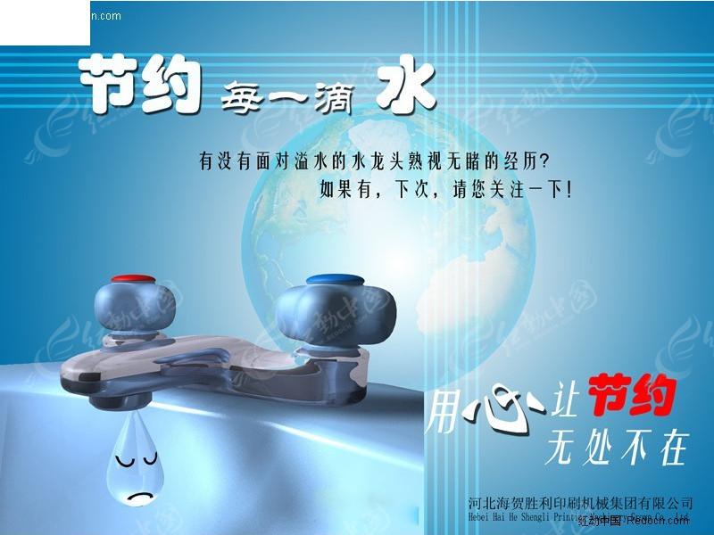 节约用水公益广告图片