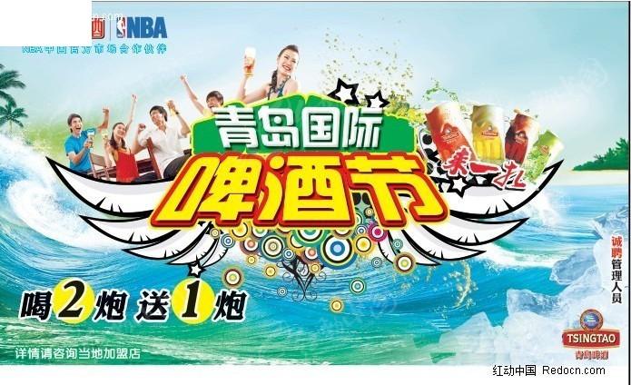 青岛国际啤酒节广告图片