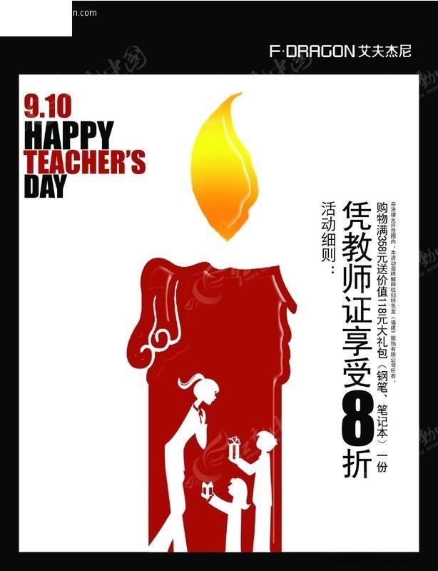 教师节促销海报设计