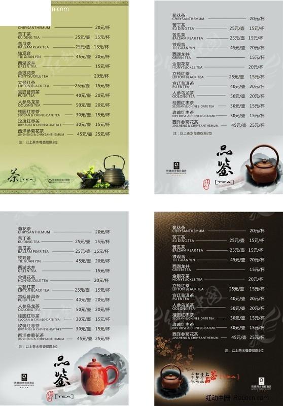 酒店茶水菜单