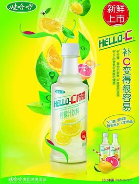 娃哈哈柠檬汁饮料广告