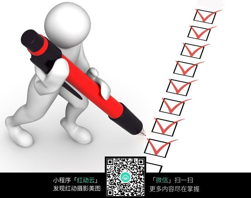 拿着圆珠笔在打钩的3D立体小人图片免费下载 红动网
