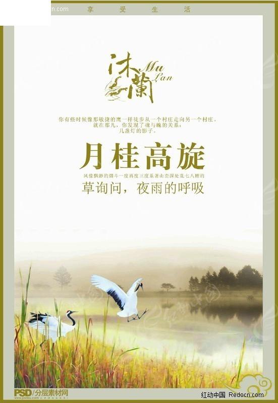 山水白鹤海报_风景