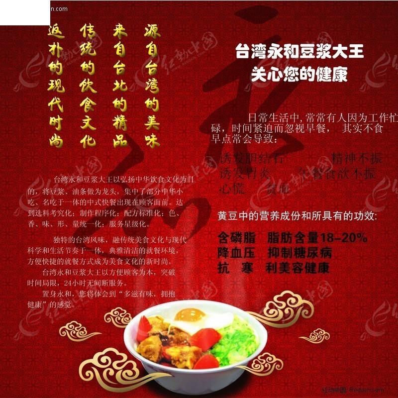 永和豆浆 快餐宣传单页 菜谱模板 菜谱设计 菜单设计 菜单模板 psd