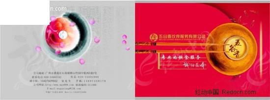 典雅餐饮服务创意线条名 餐饮服务网站模板 韩国餐饮服务行业网页模