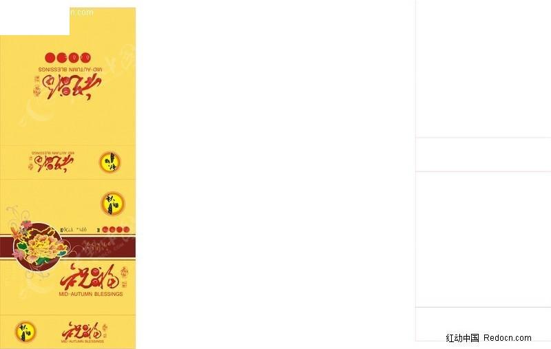 福满楼月饼礼盒设计矢量图