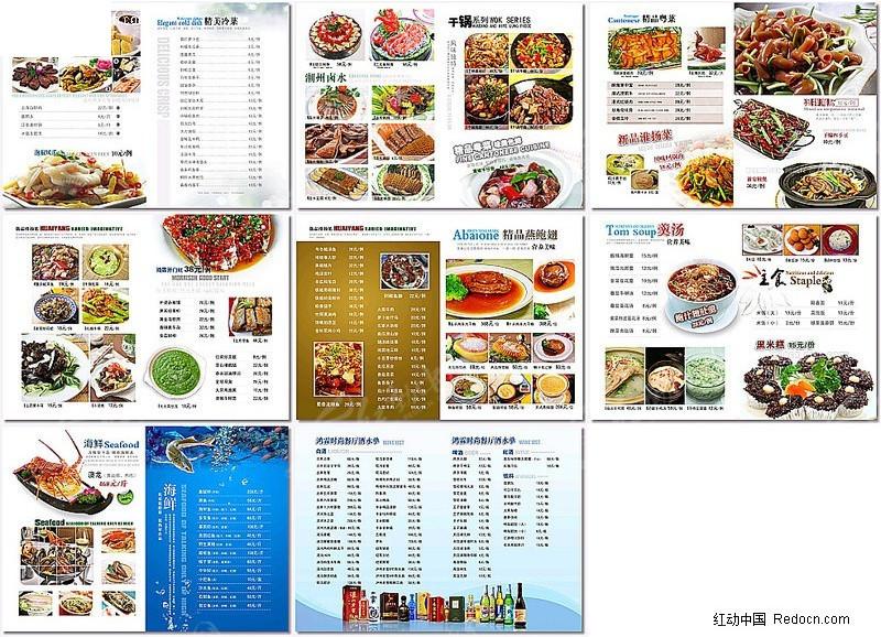 海鲜楼菜谱模板_菜谱菜单