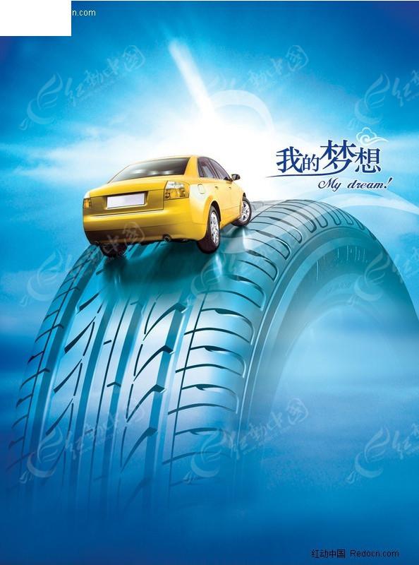创意 轮胎 宣传海报 创意广告 汽车 汽车轮胎 蓝色 高处 云雾 梦想图片