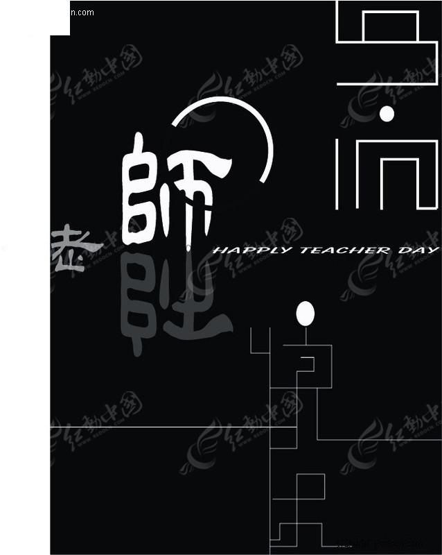 教师节字体设计图片