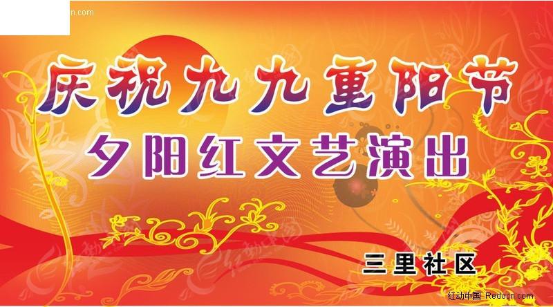 重阳节文艺演出背景模板