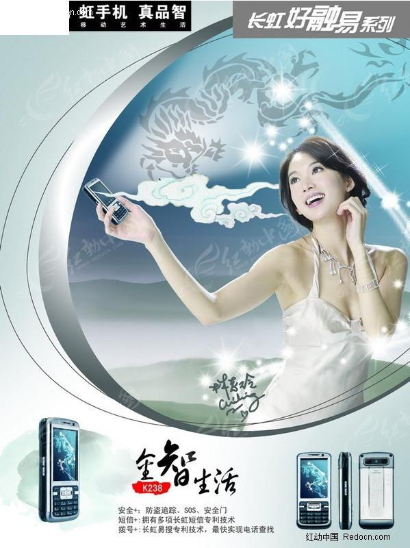 林志玲长虹手机广告
