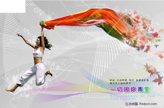 飘舞飞扬美女素材PSD免费下载 编号276960 红动网图片