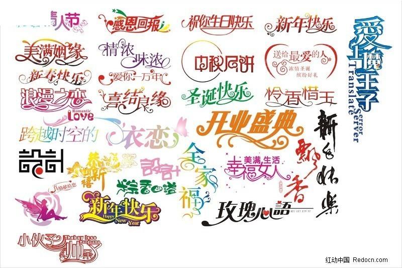 矢量创意艺术字设计(中秋,新年,情人节等节日字体)