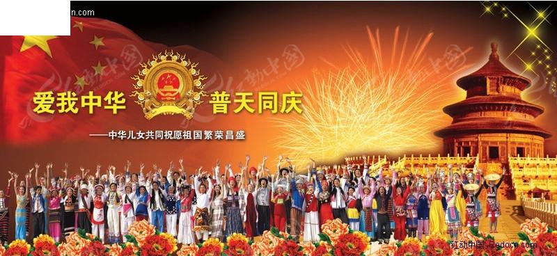56个民族普天同庆国庆节素材
