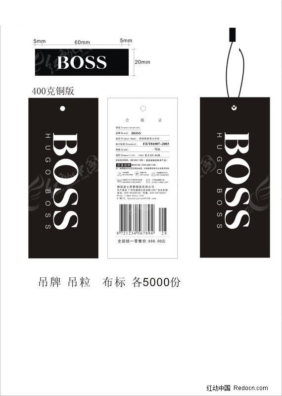 boss正版吊牌设计
