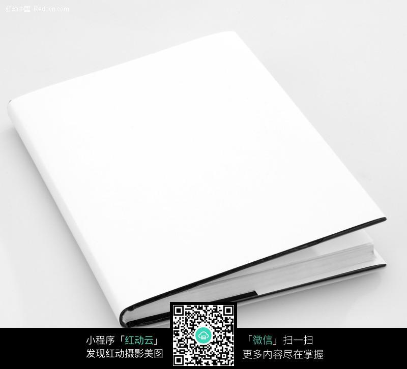空白书本封面