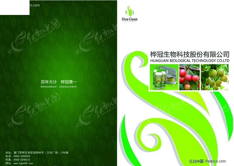生物科技画册封面模板图片