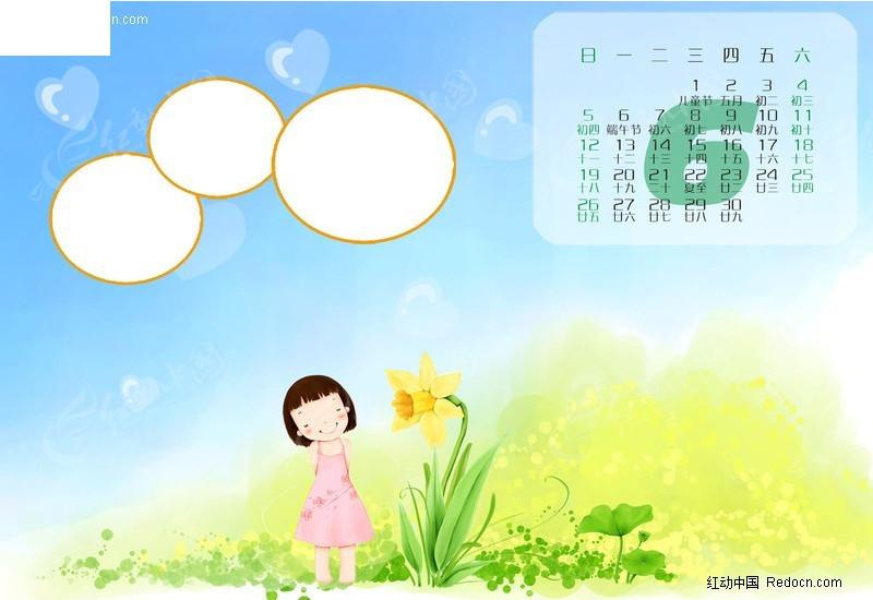 2011年儿童台历设计模板psd免费下载_日历台历素材