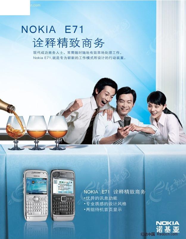 诺基亚商务手机海报设计模板_it|电器广告
