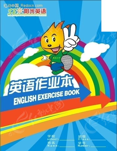 作业英语本封面设计图片