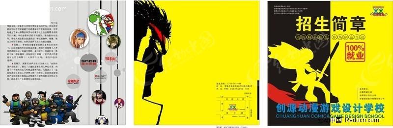 漫画 招生简章 动画人物 手绘  画册设计 版式设计 画册模板 目录设计