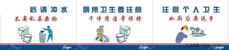 卫生间提示标语牌