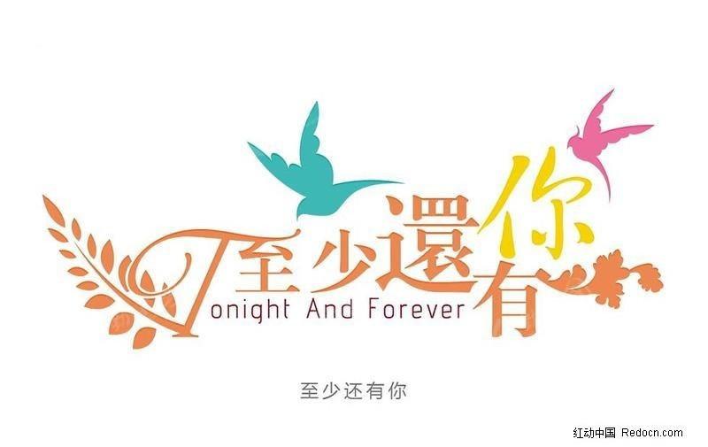 至少还有你写真艺术字ps字体设计_中文字体图片