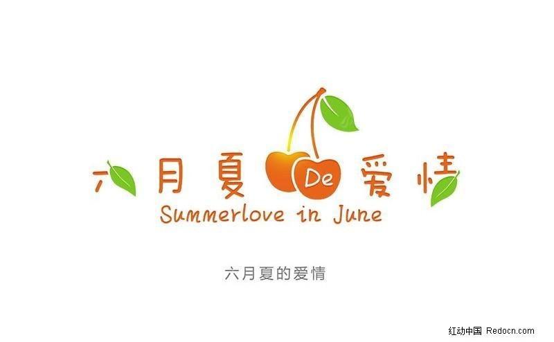 六月夏的爱情写真艺术字