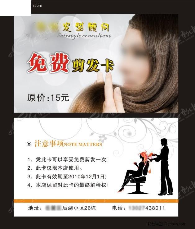 免费素材 矢量素材 广告设计矢量模板 名片卡片吊牌 美发店免费剪发卡