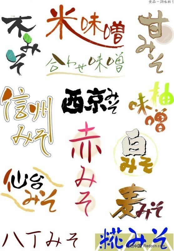 多款pop手绘字体