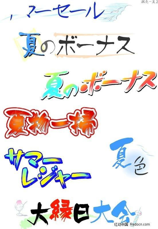 夏天pop手绘字体