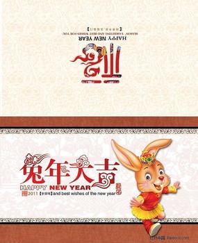 兔年大吉折页贺卡