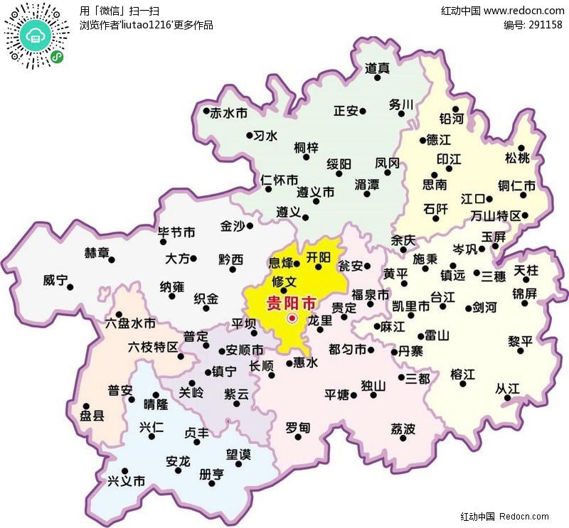 贵州省区域-矢量地图