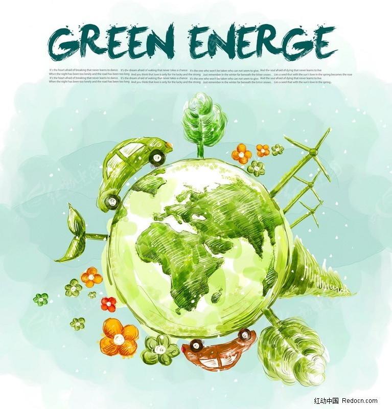 绿色环保主题海报绿色出行