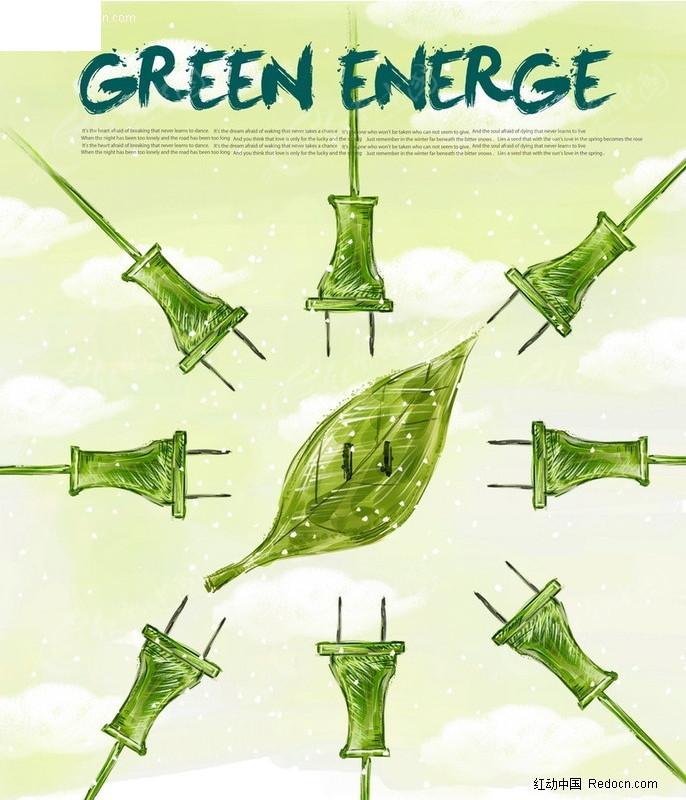 绿色环保主题海报节约用电