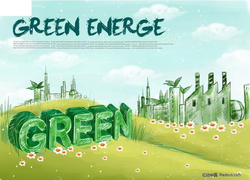 环保主题绿色公益海报