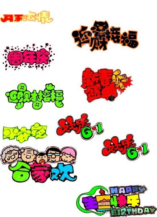 广告宣传用pop字体矢量艺术字_中文字体; 手绘中文字体图片大全下载